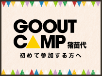 GO OUT CAMP 猪苗代 初めて参加する方へ