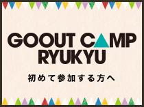 GO OUT CAMP RYUKYU 初めて参加する方へ
