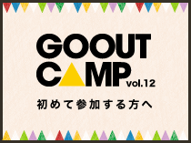 GO OUT CAMP VOL.12 初めて参加する方へ