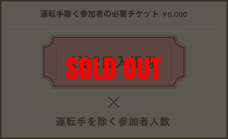 運転手除く参加者様の必要チケット ¥7,000