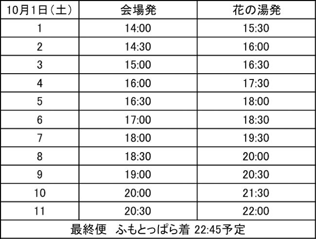花の湯時刻表.png