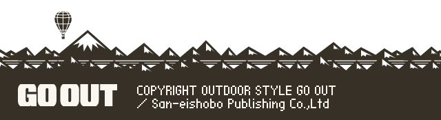 GO OUT COPYRIGHT 2014 OUTDOOR STYLE GO OUT / San-eishobo Publishing Co.,Ltd
