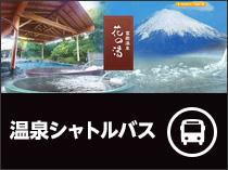温泉行きシャトルバス運行します!
