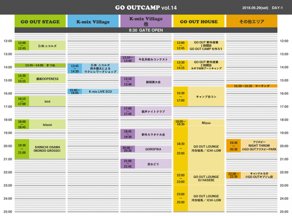 timetable_day1.png