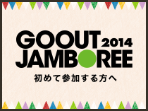 GO OUT JAMBOREE 2014 初めて参加する方へ