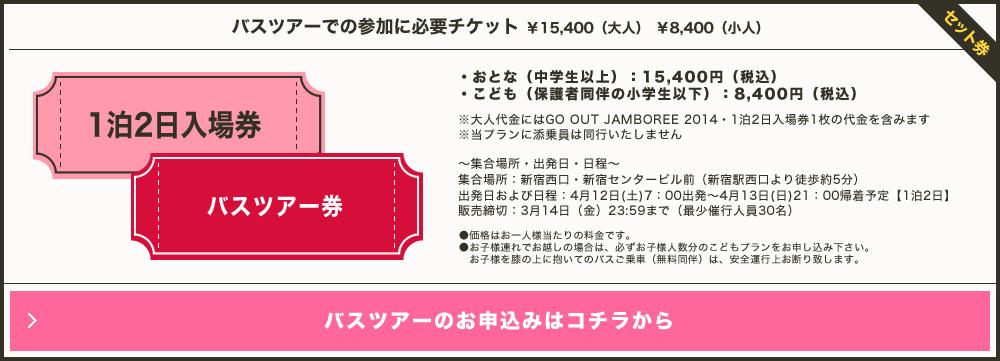 バスツアーでの参加に必要チケット大人¥15,400 小人¥8.400