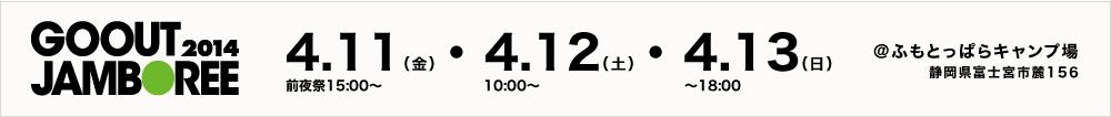 GOOUT JAMBOREE2014 4.11・4.12・4.13 @ふもとっぱらキャンプ場 静岡県富士宮市156