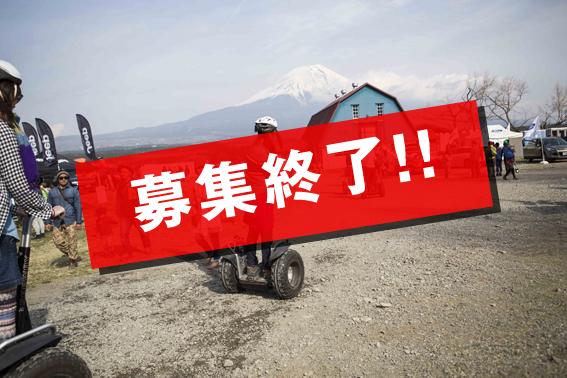 セグウェイ乗車体験(受付終了!)
