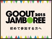 GO OUT JAMBOREE 2015 初めて参加する方へ