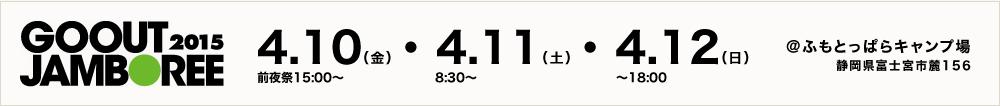 GOOUT JAMBOREE 2015 @ふもとっぱらキャンプ場 静岡県富士宮市156