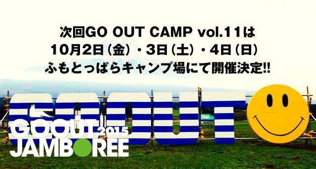 GO OUT JAMBOREE 2015