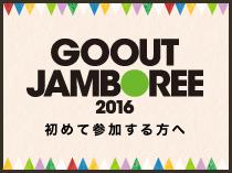 GO OUT JAMBOREE 2016 初めて参加する方へ