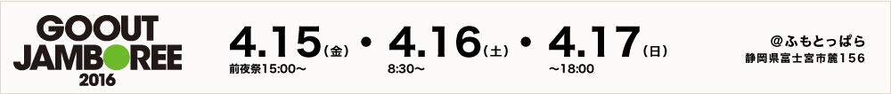 GOOUT JAMBOREE 2016 @ふもとっぱら 静岡県富士宮市156