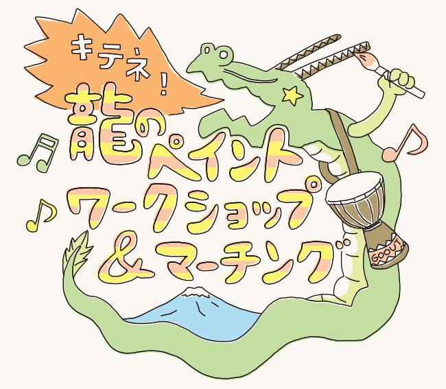龍のペイントワークショップ&マーチング・仮面ワークショップ Kids Field