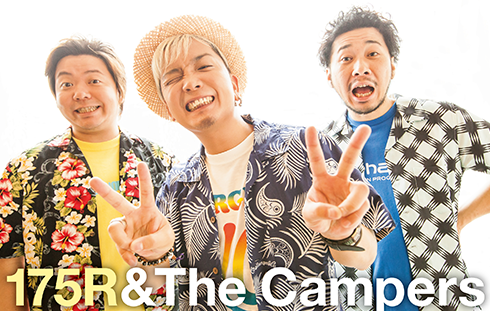 175R&The Campers