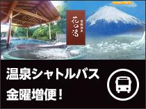 温泉シャトルバス金曜増便!