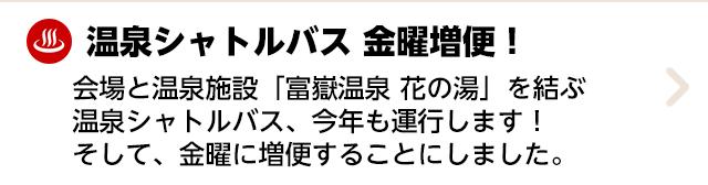 温泉シャトルバス金曜増便!!