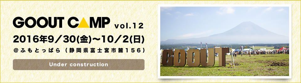 GO OUT CAMP vol.12