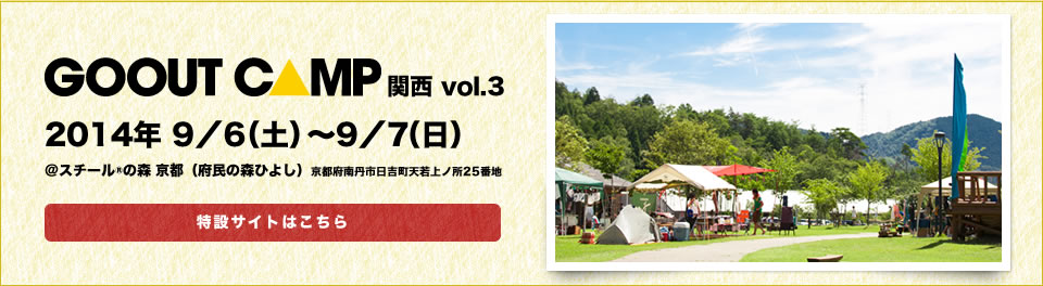 GO OUT CAMP 関西 VOL.3