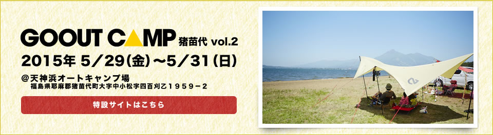 GO OUT CAMP 猪苗代 vol.2