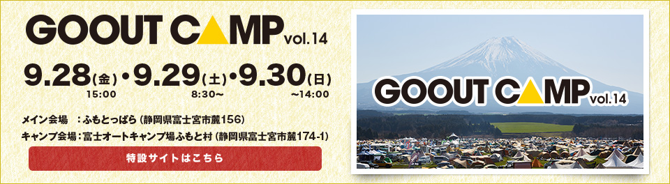 GO OUT CAMP2018 vol14