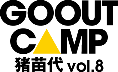 GO OUT CAMP 猪苗代 vol.7