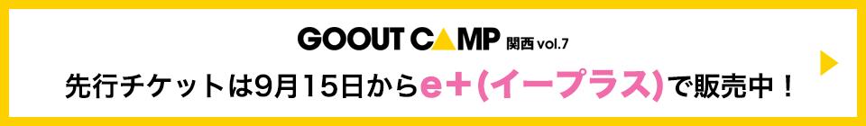 GOOUT CAMP 関西
