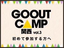 GO OUT CAMP 初めて参加する方へ