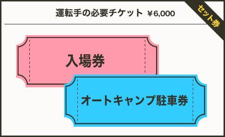 運転手様の必要チケット¥5,500