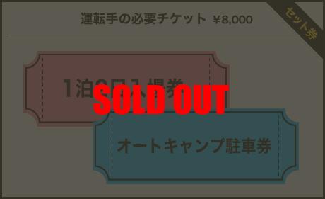 運転手様の必要チケット¥12,000