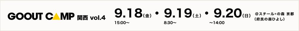 GOOUT CAMP 関西 vol.4