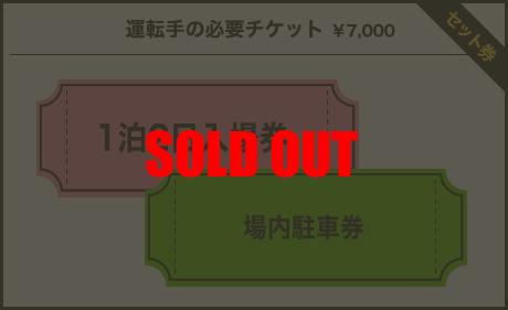 運転手様の必要チケット¥10,000