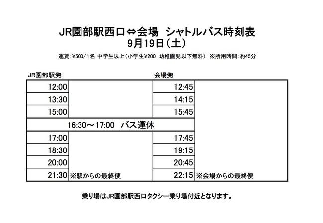 バス時刻表 Sheet1 のコピー.jpg