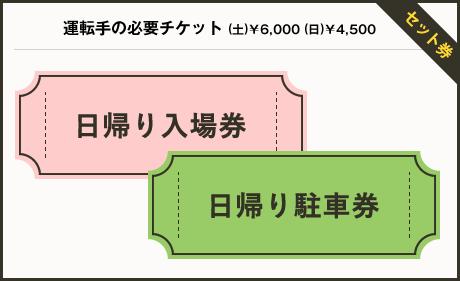 運転手様の必要チケット12日¥8,000 13日¥7,000
