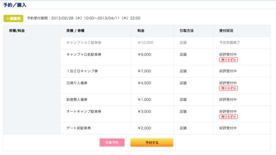 スクリーンショット 2013-03-18 15.07.56.png