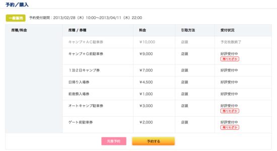 スクリーンショット 2013-03-26 14.33.44.png