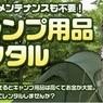 テントはじめキャンプ用品がレンタルできちゃうんです!! DMM.comに新規会員登録(無料)すると、いろいろレンタルで使えるDMMギフト券1,000円分をもれなくプレゼント!