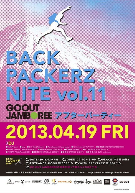 BACK PACKERZ NITE_vol11_out のコピー .jpgのサムネイル画像