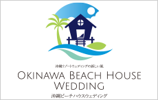 OKINAWA BEACH HOUSE WEDDING produced by chiyodabridalhouse